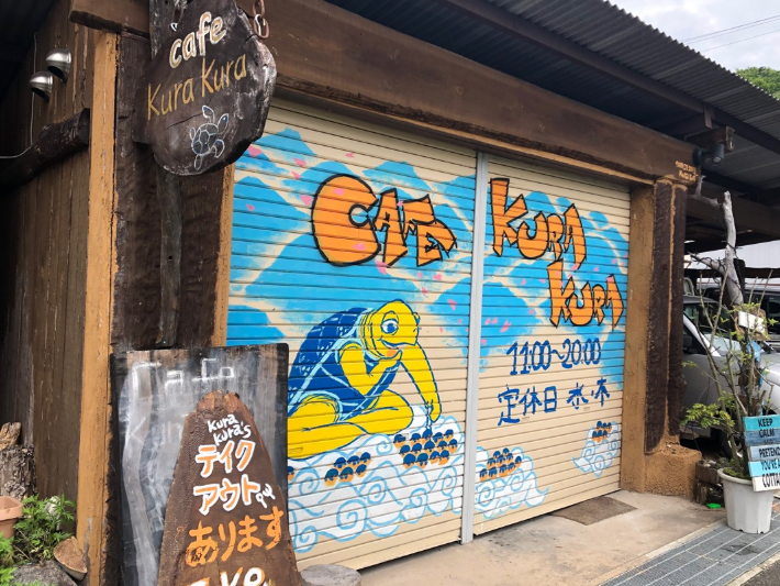 Cafe Kura Kura【テイクアウト】