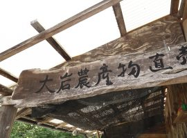 大岩農産物直売所